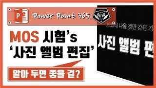 파워포인트 (Power point) 365 강의 #032 MOS에 나올것만 같은 기능, '사진 앨범 편집'에 대해 알아봅시다.