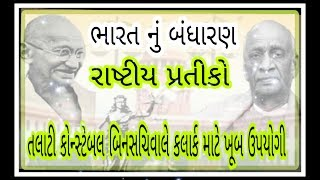 Bharat Nu Bandharan In Gujrati || Constitution Of India & Gujarat || National Symobols Of India