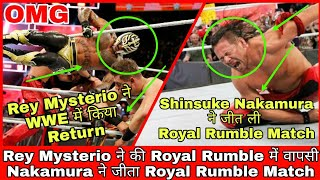 Royal Rumble 2018 Results | Rey Mysterio Return In WWE | Shinsuke Nakamura Won Royal Rumble Match