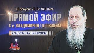 Прямой эфир с о. Владимиром (Головиным) от 10.02.2019 г.