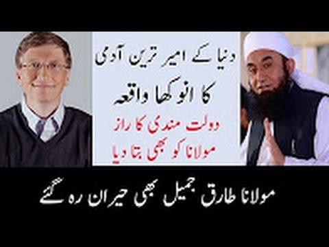 Ameer Aadmi Duniya ke   Ameer Tareen Aadmi ki Kahani   Maulana Tariq Jameel