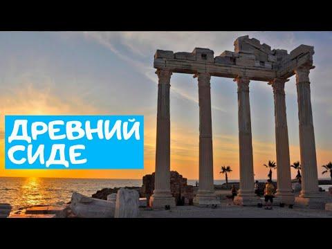 Древний город Сиде: история и достопримечательности