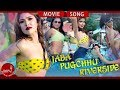 New Nepali Movie Hot Song || Prem Geet || Jaba Pugchhu Riverside || जब पुग्छु रिवरसाईड video