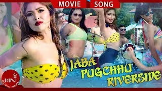 "New Nepali Movie Hot Song || PREM GEET || JABA PUGCHHU RIVERSIDE || ""जब पुग्छु रिवरसाईड"""