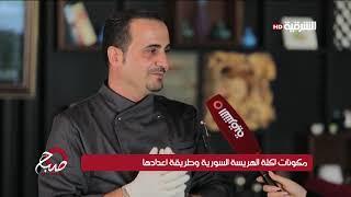 صباح الشرقية 25-5-2019 | مكونات اكلة الهريسة السورية وطريقة اعدادها
