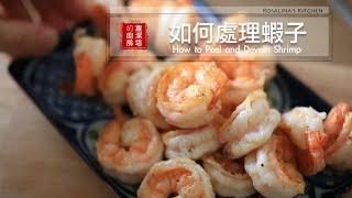 【蘿潔塔的廚房】如何處理蝦子,讓蝦子更好吃?試試看這做法吧!How to peel and devein shrimp。