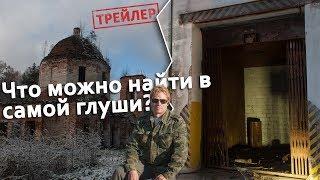 По заброшенным местам Московской области на велосипеде   Велопокатушка возле Шатуры   Трейлер