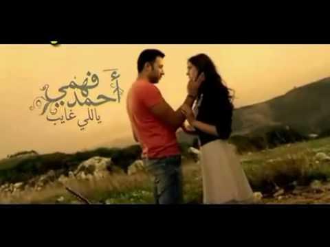 ahmed fahmi _ yally 3'ayeb hq  احمد فهمي ياللي غايب