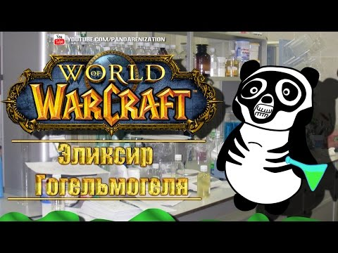 видео: Как стать скелетиком или эликсир Гогельмогеля. world of warcraft.