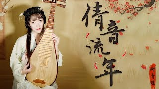 【柳青瑶】【琵琶弹奏】 《倩音流年》(慕寒&双笙)