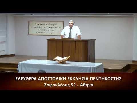 Επιστολή προς Εφεσίους κεφ. δ΄ (4) 1-24 // Γιώργος Προκόπης