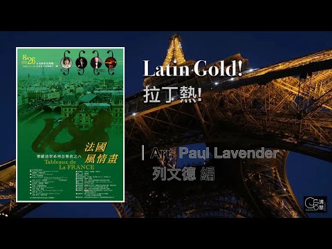 (CJSB) Paul Lavender : Latin Gold