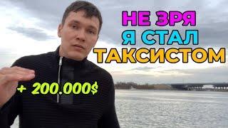Таксисты Нью-Йорка Теперь Богаты / Мне Угрожают Отряды Путина
