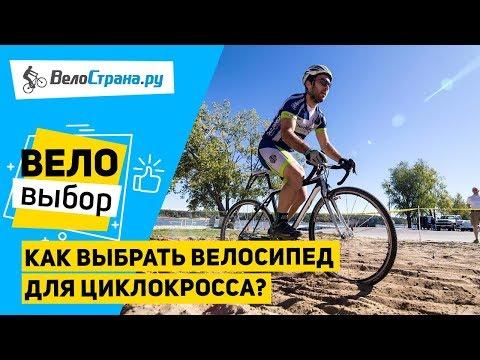 Как выбрать велосипед для циклокросса  // Для кого и зачем?
