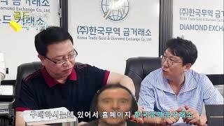 (주)한국무역금거래소 &다이아몬드거래소. 골미다…