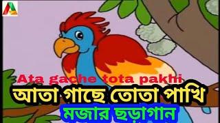 Ata Gachey Tota Pakhi - Bangla Kobita. বাংলা ছড়া - আতা গাছে তোতা পাখি