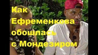 Как Ефременкова обошлась с Мондезиром. ДОМ-2 новости