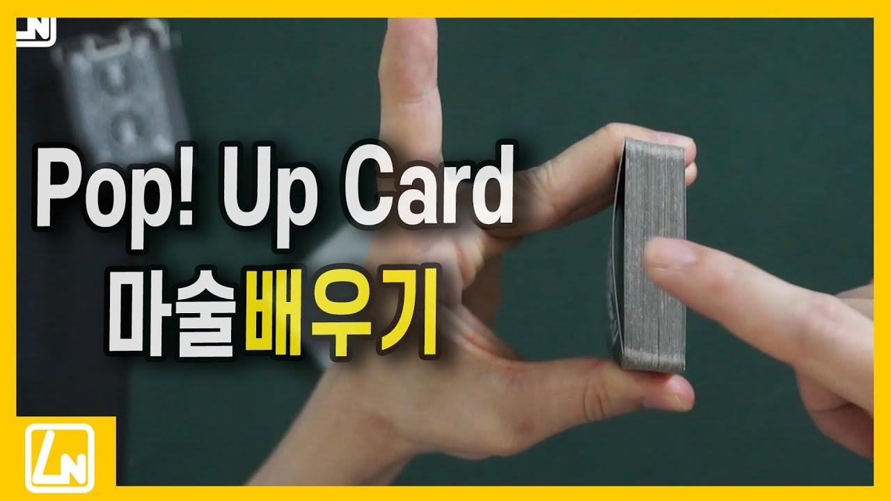 마술배우기 - 카드가 튀어나오는 팝업 카드 마술해법 공개