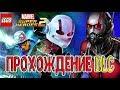 LEGO MARVEL Super Heroes 2 DLC Человек муравей и Оса mp3
