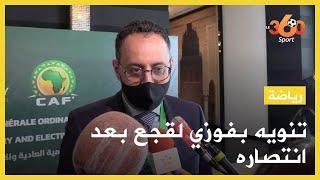 تهنئة رؤساء الاتحادات الافريقية لفوزي لقجع