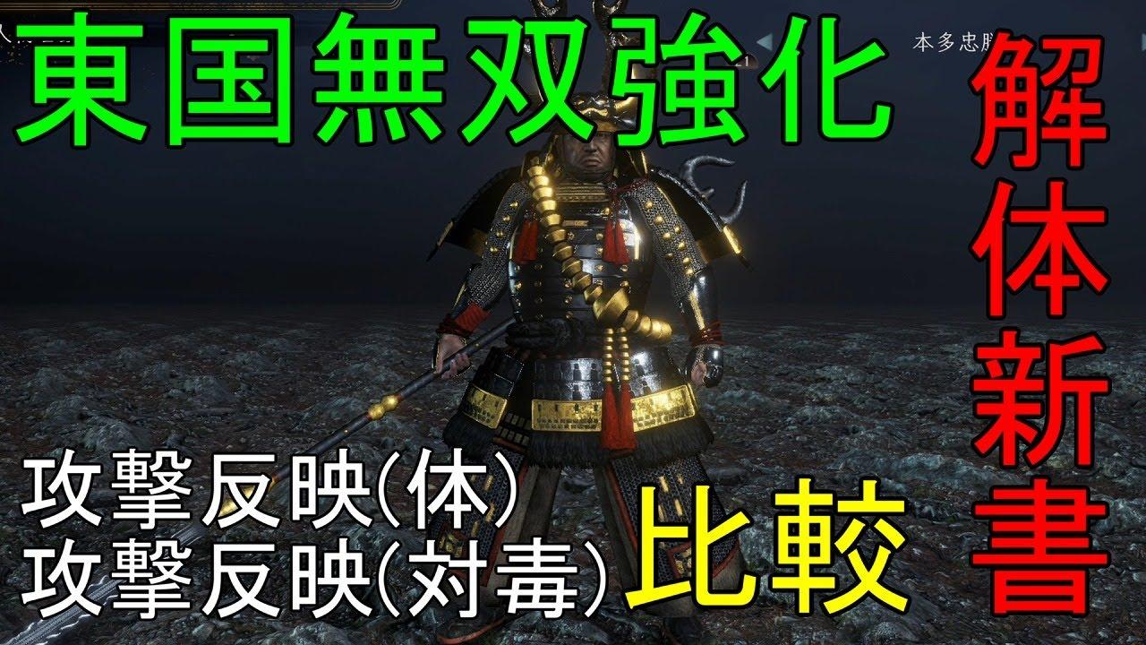 東国 仁王 無双 2
