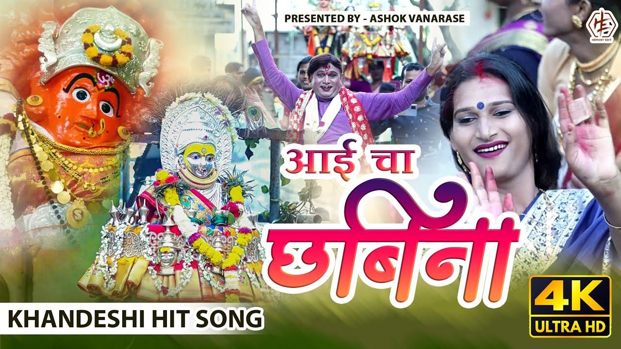 आई चा छबिना || कोजागिरी पौर्णिमा उत्सव 2021 || Ashok Vanarase Official Khandeshi