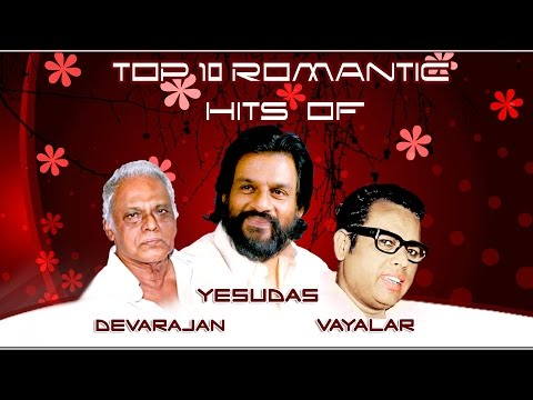 Top 10 Romantic Hits of Vayalar - Devarajan - Yesudas | Malayalam Movie Audio Jukebox