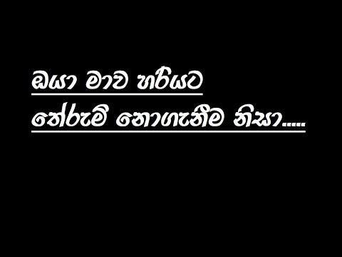 Sinhala Whatsapp Status / Sinhala Love Status / Sinhala Love Quotes