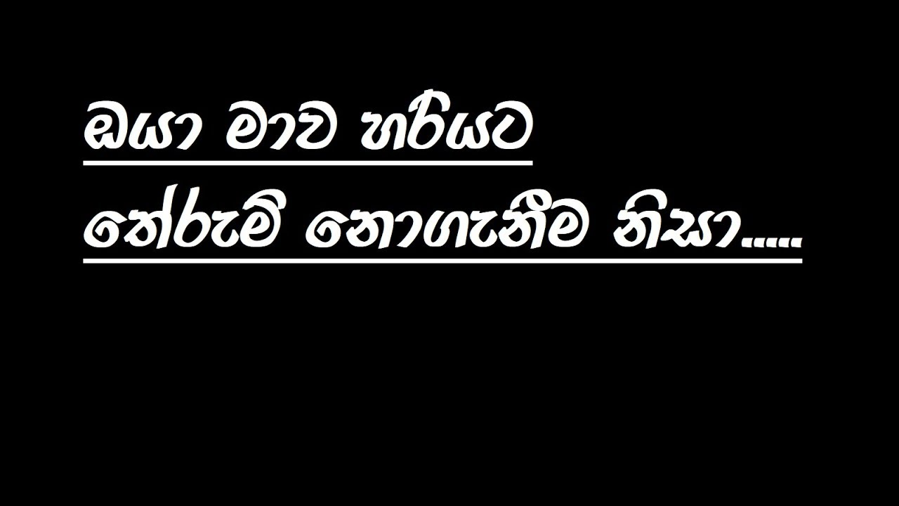 Sinhala Whatsapp Status Sinhala Love Status Sinhala Love Quotes