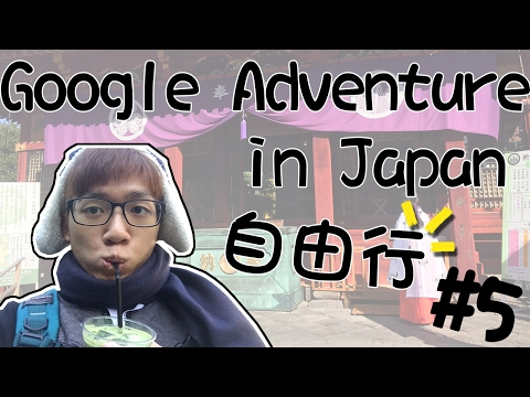 【阿謙】 | 阿謙阿神玩東京d(`・∀・)b --- 2016 Google Adventure in Japan (End)