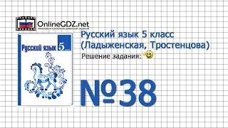 Задание № 38 — Русский язык 5 класс (Ладыженская, Тростенцова)