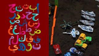 Bejalar Alif Ba Ta Sambil Main Pasir Truk Mobil mobilan Pesawat Beko Dan Helikopter