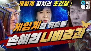 게임업계 손혜원 나비효과 (feat. 2300억 보유자)