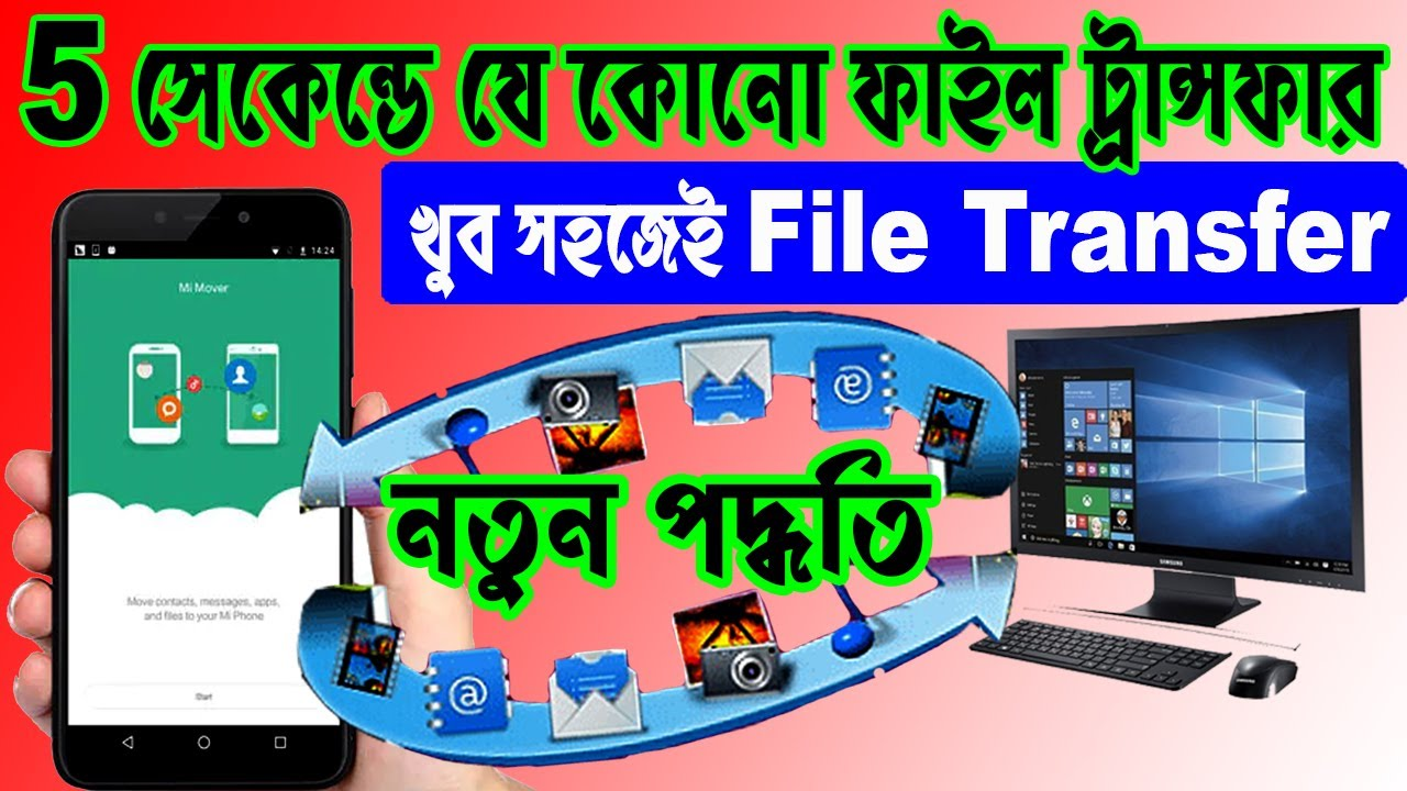 WiFi FTP File Transfer ll How To Transfer Any File From Mobile To Computer Without Cable ll