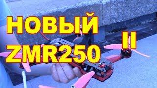 Рама для фристайла тюнинг и сборка ZMR250 II