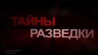 Тайны разведки. «ГПУ против РОВС.Странные смерти»