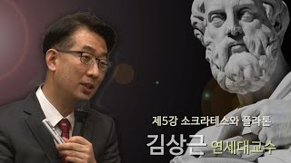 [김상근의 르네상스 인문학 산책] 5강 - 소크라테스와…