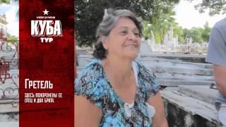Куба Тур: День третий — Островок тишины.