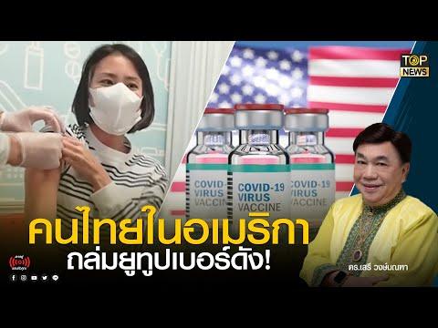 คนไทยในอเมริกา ถล่ม ยูทูปเบอร์ดัง บินฉีดวัคซีน กลัวฉุดกระแสเกลียดคนเอเชีย | เรื่องลับมาก | TOP NEWS