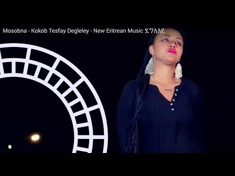 Mosobna - Kokob Tesfay  Degleley - New Eritrean Music ደግለለይ