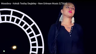 Mosobna - Kokob Tesfay  Degleley - New Eritrean Music ደግለለይ