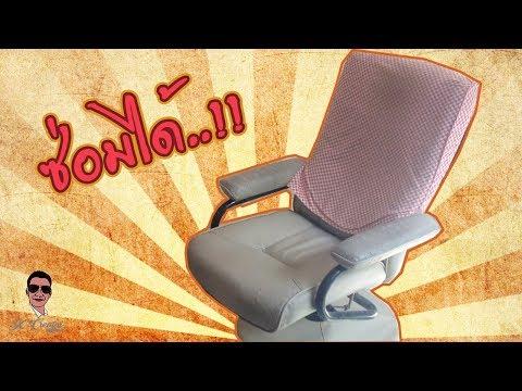 แนวทางการซ่อมเก้าอี้นวม Ll Fix A Office Chair
