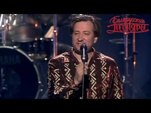 Белорусские Песняры - А у полi бяроза