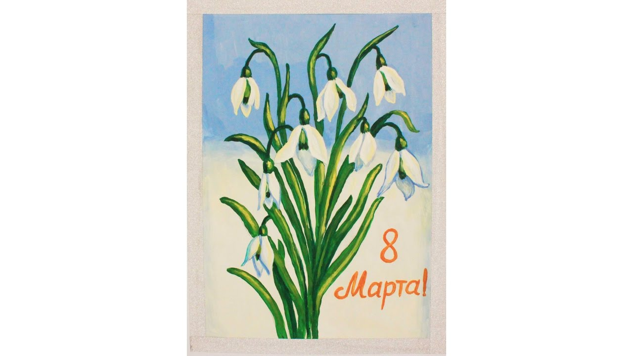 8 марта открытки подснежники, казахском стиле