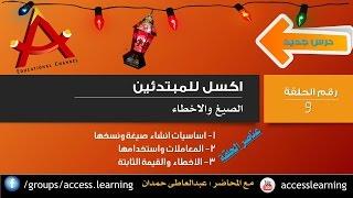 الصيغ والاخطاء | formula | قناة A-Soft التعليمية