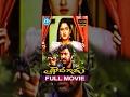 Khaidi Garu Full Movie | Mohan Babu, Krishnam Raju, Laila |  Om Sai Prakash | Koti