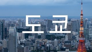 도쿄 자유여행! 비싼물가도 걱정없는 관광지 근처의 가성…