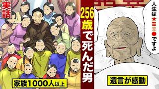た まで 256 男 生き 歳