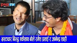 ज्ञानेन्द्र शाहीलाई भेट्न रमेश प्रसाई काठमाडौँमा, भ्रस्टाचारबिरुद्ध बोले एकैसाथ    Gyanendra Shahi