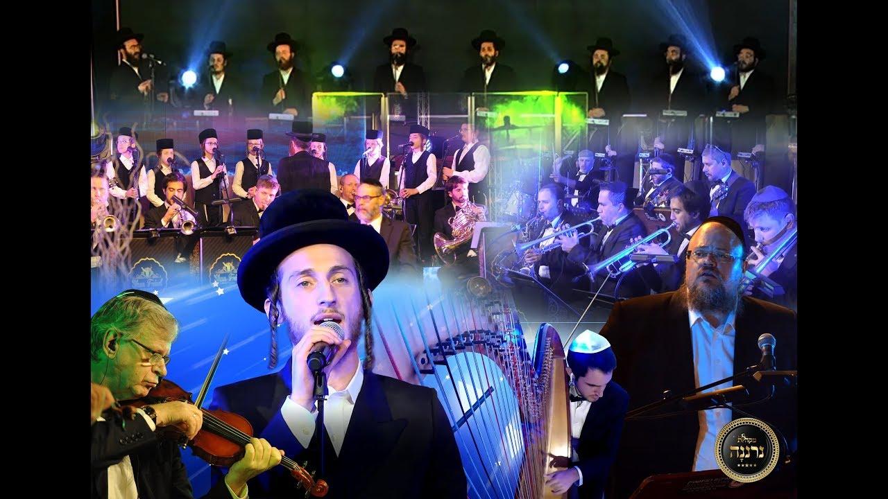 Hallelu - Shulem Lemmer, Neranena Choir, Shua Fried | הללו - שלום למר, מקהלת נרננה, יהושע פריד